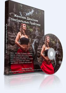Женские_даосские_сексуальные_практики
