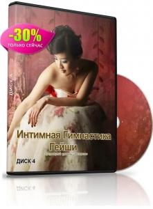 intimnaya_Gimnastika4